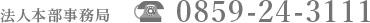 法人本部事務局 0859-24-3111