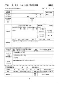 SS申込書のサムネイル