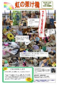 さかい 広報誌 虹の架け橋9月号のサムネイル