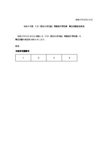 ★令和3年度3号喀痰吸引研修筆記試験結果のサムネイル
