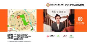 20210916四川省養老服務中心パンフレットのサムネイル