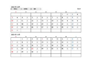 下落合ショートステイ空き情報(10.11月)のサムネイル
